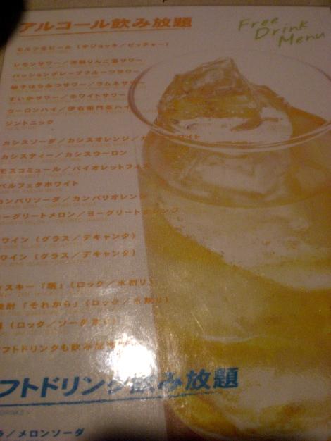 FREE drink menu