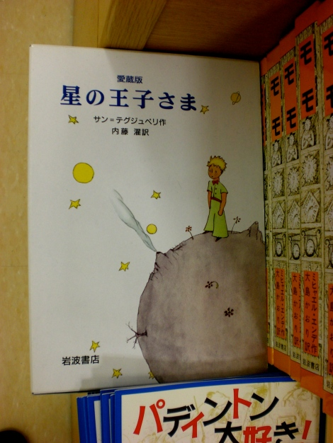 The Little Prince! I'm going to give up a few おにぎり (rice balls!) a week so I can buy this.