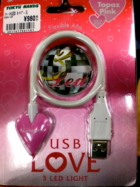 USB LOVE is legitimate too!