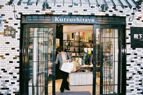 Kutsushitaya means Socks store - no confusion in a name like that.