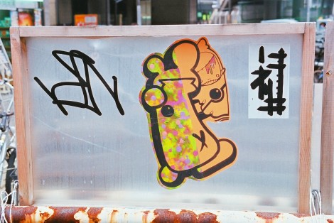I've seen this sticker all over Tokyo but never in these colors.